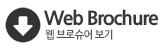 웹 브로슈어 보기