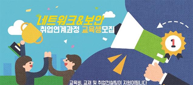 [국비지원 전액무료과정] 네트워크보안&자바개발자 양성과정