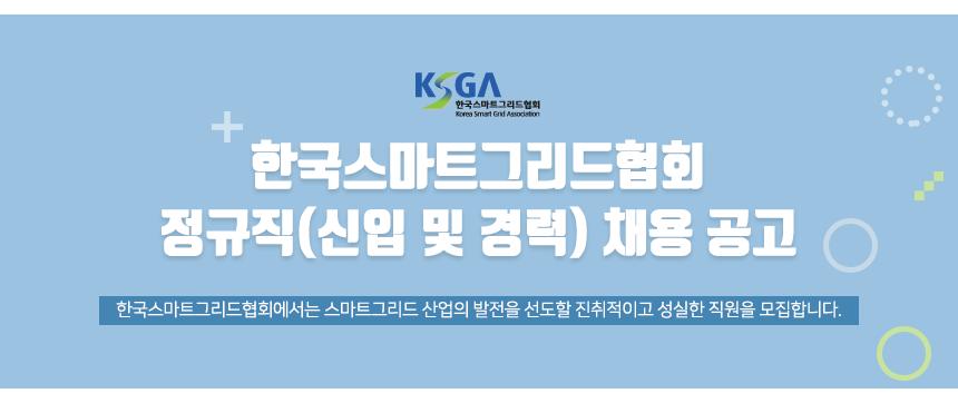 한국스마트그리드협회 정규직(신입 및 경력) 채용 공고