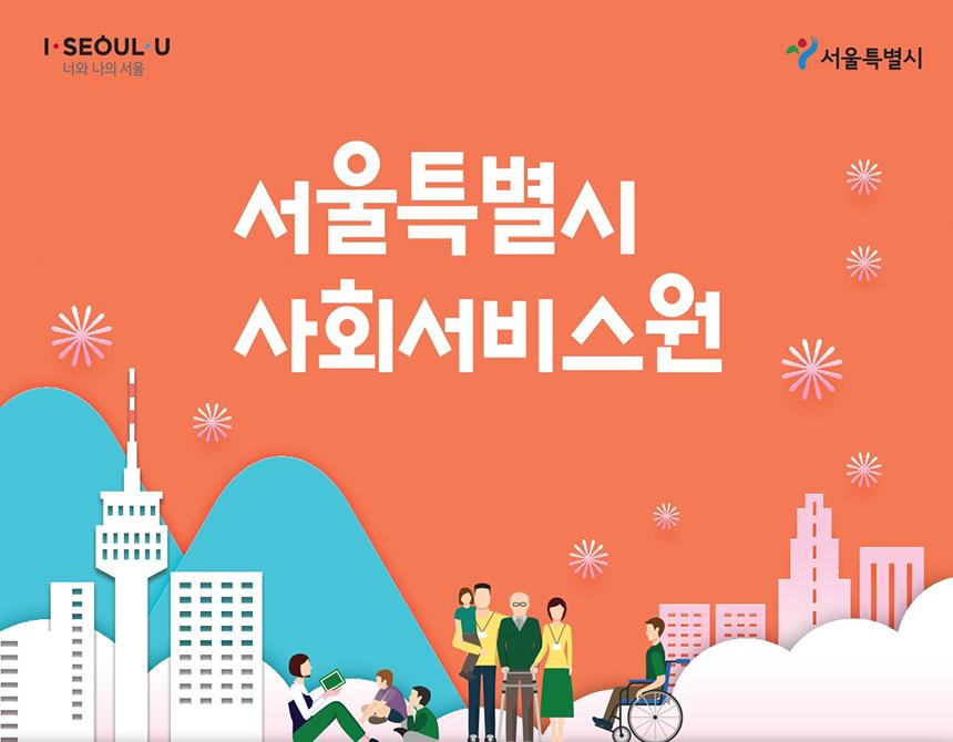 2019 서울시 사회서비스원 NCS 기반 직원 4차 채용 공고문(어린이집)