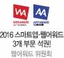 2016스마트앱,웹어워드 3개 부문 석권!
