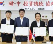 경기도, 사드 갈등 속 중국기업 투자유치 성공