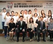 [게시판] 화승그룹 사회공헌 '함께 꿈틀' 발대식