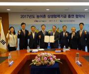 한국서부발전, 농어촌상생협력기금 53억원 출연