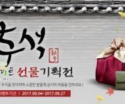 강원마트, '추석맞이 우리고장 특산품 할인 큰잔치' 특판전