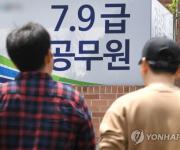 서울 공무원시험, 2019년부터 '다른 시·도와 같은 날' 검토(종합)