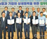 경남도, 6차산업 활성화 위한 농업-기업 상생협력 약속