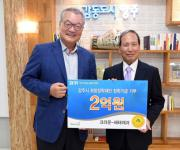 윤영달 크라운해태제과 회장 양주 장학재단에 2억 쾌척