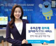 우리은행, 위비톡 읽어주기 서비스 출시