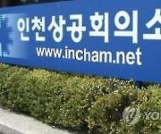 인천 제조업체 10∼12월 체감경기 악화 전망