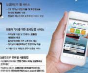 인천항 컨테이너터미널 운영·교통정보 모바일로 본다