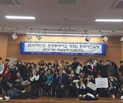 한국관광대 관광중국어과, '중국어 원어연극제' 개최