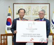 최신원 SK네트웍스 회장, 평창올림픽 지원 군·경에 위문품