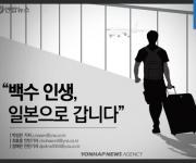 [디지털스토리] 韓 취준생들 일본으로 가는 이유는