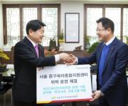 한솔교육희망재단, 서울중구·광명시 육아종합지원센터 위탁운영