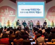 교육부-국가평생교육진흥원, '미래공감 학부모 토크콘서트' 성료
