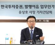 '직업이 CEO' 유상호 한투증권 사장…'11연임' 가시화