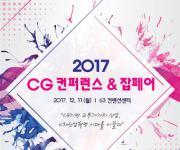 CG산업인 최대 축제 '2017 CG 콘퍼런스 & 잡페어' 개최