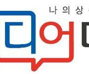 일반인 아이디어 사업화 플랫폼 '아이디어 마루'로 재탄생