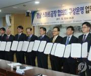 '경남 스마트공장협의회' 구성…4차 산업혁명 실질 대응