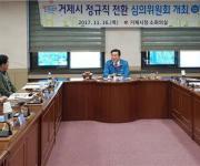거제시청 소속 비정규 직원 128명 정규직 전환