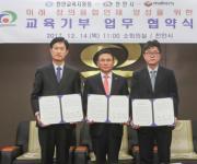 천안시·천안교육청·메이커스테크놀로지 '교육 기부' MOU