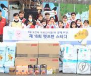 롯데홈쇼핑 샤롯데봉사단, 유기견 보호센터 봉사활동