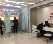 부산은행 미래형 디지털뱅크 해운대비치점 오픈