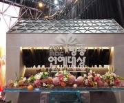 녹영꽃예술원, MBC방송연예대상 꽃장식 디자인 총연출