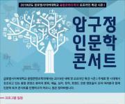 글로벌사이버대학 융합콘텐츠학과, 압구정 인문학콘서트 개최