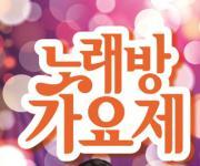 TJ미디어, 성인가요 시장 활성화 위한 '노래방 가요제' 개최