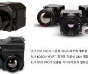 플리어, 2018 드론쇼 코리아서 열화상 카메라 코어 솔루션 전시