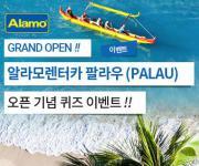 알라모렌터카, '남태평양 팔라우' 예약서비스 론칭