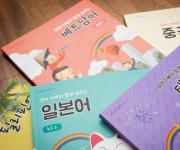 [게시판] 미래에셋박현주재단, 다문화가정에 언어교재 지원