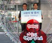 대한항공, 설맞이 '사랑의 쌀' 300포 강서구청 기증