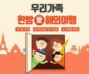 CJ월디스, '우리 가족, 한방愛여행' 리뉴얼 오픈