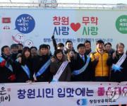 [경남소식] 무학, '지역생산품 애용 릴레이 캠페인' 참여