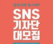 한국관광공사, 청주 전통시장 알리는 SNS 기자단 모집