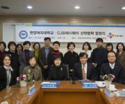 한양여대-CJ프레시웨이, 신품산업 전문인재 양성 위해 협력