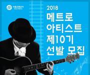 [게시판] 서울 지하철 무대 꾸밀 '메트로아티스트' 모집
