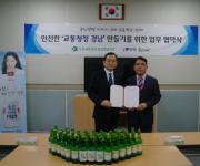 무학-도로교통공단 '교통청정 경남 만들기' 협약
