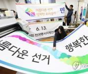 경기도 공직자들 '줄사퇴'…지방선거 출사표 잇따라
