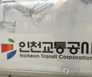 [인천소식] 인천교통공사, 신입사원 90명 공개 모집