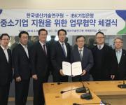 기업銀·생산기술硏, 중소·중견기업 기술지원펀드 조성