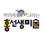 홍선생미술 대구지역 지사, '대구 베이비·키즈페어' 참가