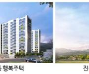 LH, 창원석동·진주남문산 행복주택 입주자 모집