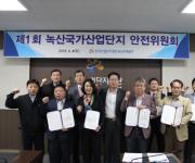 부산 녹산국가산업단지 '대형사고 예방' 안전위원회 창립