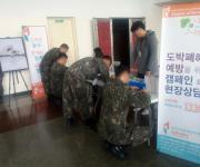 KCGP 대전센터, 공군·해군 대상 도박문제 예방캠페인