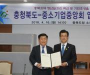 중기중앙회·충청북도, 지역 청년일자리 확산 업무협약