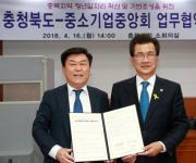충북도-중소기업중앙회 청년 일자리 확산 업무협약